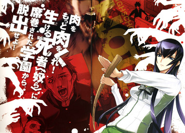 学園黙示録 HIGHSCHOOL OF THE DEAD
